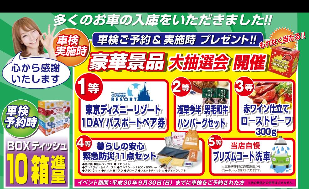 日立市車検専門店キャンペーン!