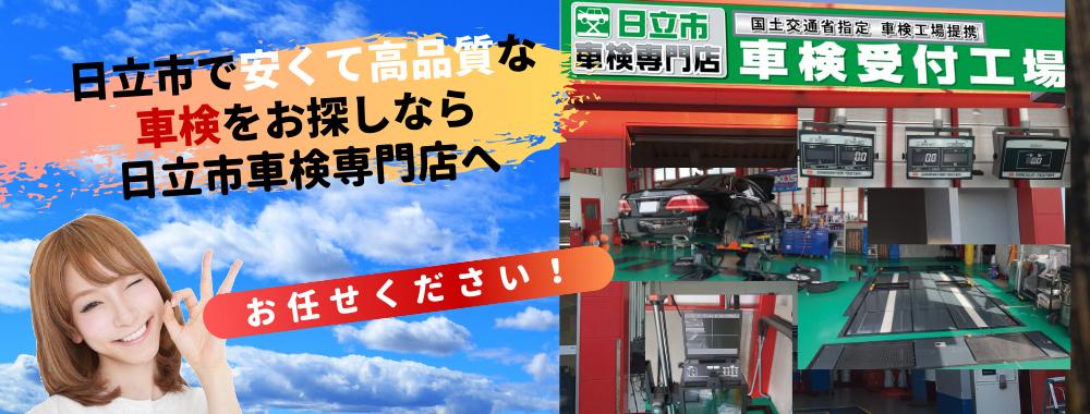 茨城県日立市で格安!高品質の車検屋をお探しなら日立市車検専門店へお任せください!